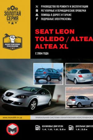 Руководство по ремонту и обслуживанию Seat Altea, Leon, Toledo