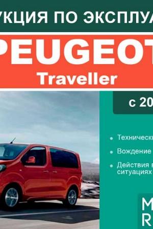 Книга по эксплуатации Peugeot Traveller