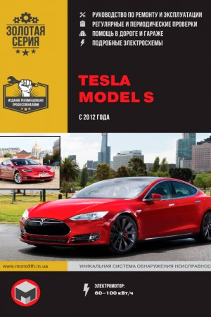 Руководство по ремонту Tesla Model S