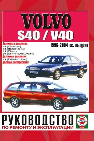 Книга по ремонту и обслуживанию Volvo S40