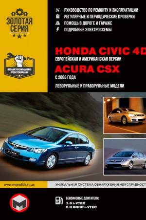 Руководство по эксплуатации Honda Civic 4D, Acura CSX