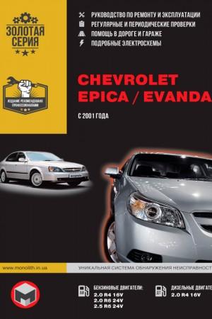 Книга по ремонту и эксплуатации Chevrolet Epica, Daewoo Evanda