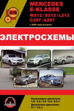 Книга по ремонту и эксплуатации Mercedes-Benz E класс