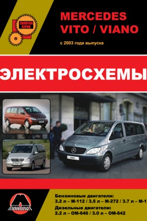 Книга по ремонту и обслуживанию Mercedes-Benz Viano