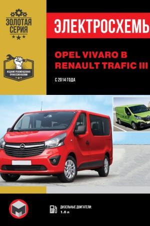 Руководство по ремонту и эксплуатации Opel Vivaro