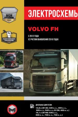 Электросхемы, инструкции по эксплуатации Volvo FH