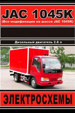 Книга по эксплуатации JAC 1045 K