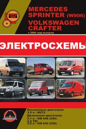Руководство по эксплуатации Volkswagen Crafter
