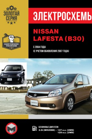 Книга по ремонту Nissan Lafesta