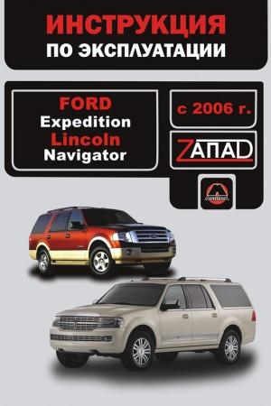 Книга по эксплуатации и ремонту Ford Expedition, Lincoln Navigator