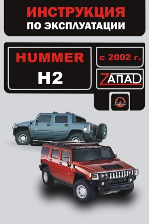 Книга по эксплуатации и ремонту Hummer H2