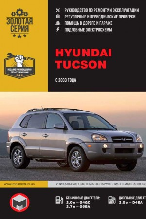 Книга по эксплуатации и ремонту Hyundai Tucson