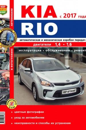 Книга по эксплуатации и ремонту Kia Rio