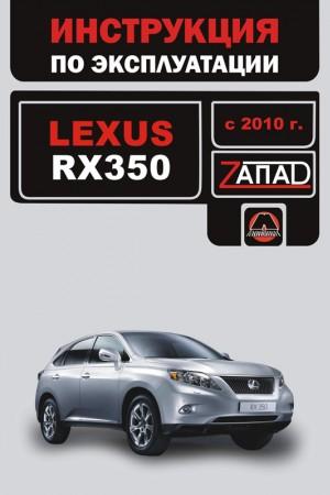 Руководство по эксплуатации и ремонту Lexus RX 350