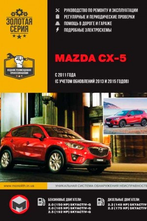 Руководство по ремонту Mazda CX-5