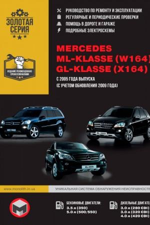 Руководство по эксплуатации Mercedes-Benz ML (W164), GL (X164)
