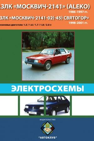 Книга по ремонту и эксплуатации Москвич) 2141