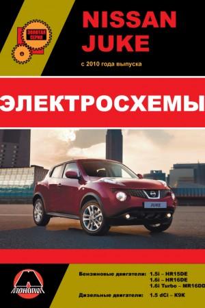 Руководство по эксплуатации и ремонту Nissan Juke