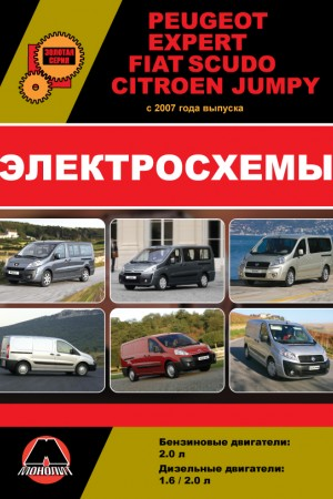 Руководство по эксплуатации и ремонту Fiat Scudo