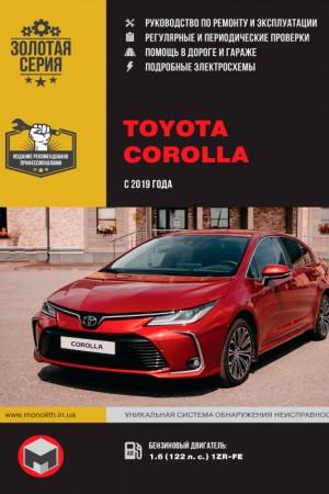 Книга по эксплуатации и ремонту Toyota Corolla