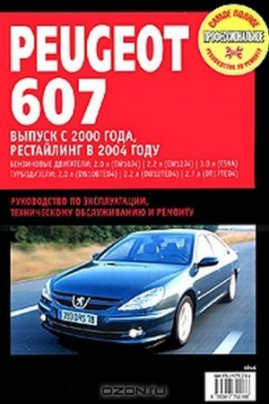 Руководство по ремонту Peugeot 607 2000 - 2006