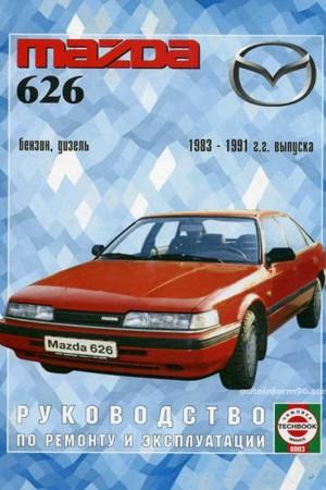 Книга по обслуживанию Mazda 626