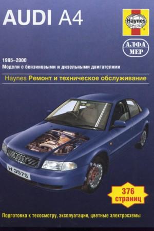 Руководство по ремонту Audi A4 1995 - 2000 г