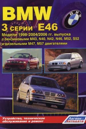 Руководство по ремонту BMW 3 (Е46)
