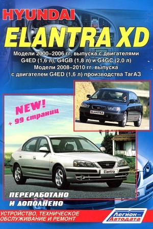 Руководство по обслуживанию Hyundai Elantra XD