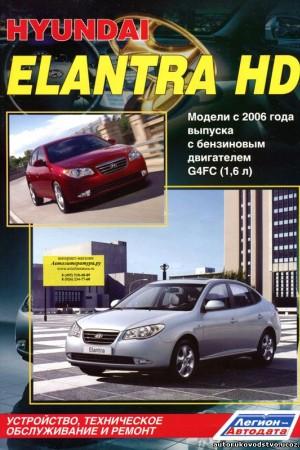 Пособие по обслуживанию Hyundai Elantra HD