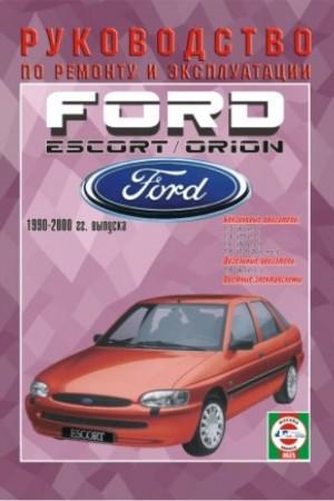 Книга по эксплуатации и ремонту Ford Escort и Orion