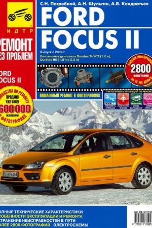 Руководство по эксплуатации и ремонту Ford Focus 2