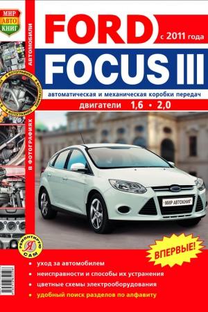 Руководство по эксплуатации Ford Focus 3
