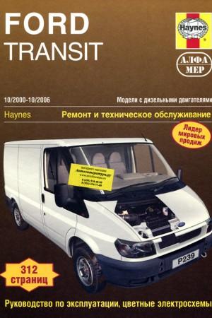 Книга по эксплуатации Ford Transit 2000-2006 г