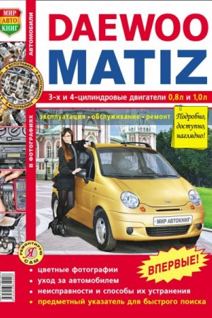 Руководство по обслуживанию Daewoo Matiz