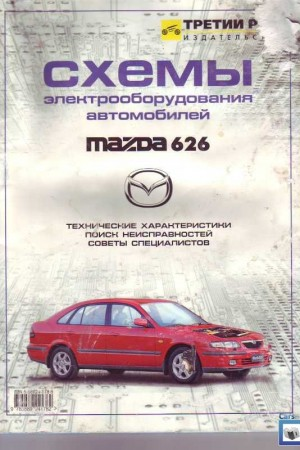 Полное собрание схем электрооборудования Mazda 626 1991-1998 г.г.