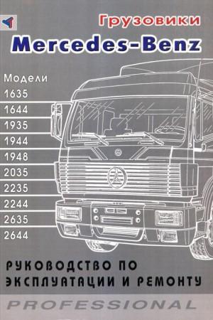 Книга по ремонту  Mercedes Benz 1635-2644 1999 - 2004