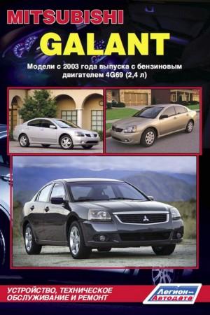 Книга по ремонту Mitsubishi Galant 2003 - 2006 г.в.