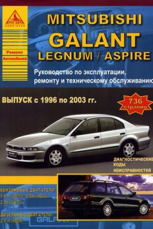 Книга по ремонту Mitsubishi Galant, Legnum, Aspire 1996-2003 г.в.