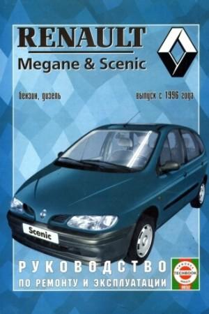Пособие по ремонту Renault Scenic