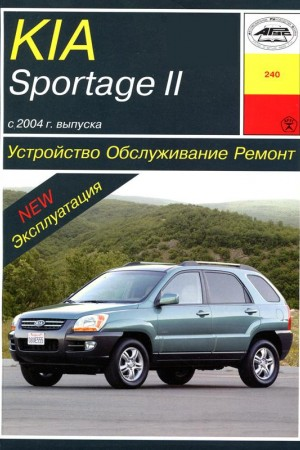 Руководство по ремонту Kia Sportage 2