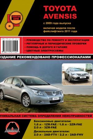 Руководство по обслуживанию Toyota Avensis
