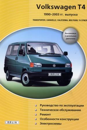 Руководство по ремонту Volkswagen Transporter 4
