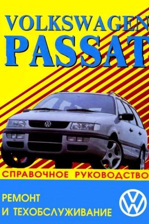 Инструкция по ремонту и обслуживанию Volkswagen Passat