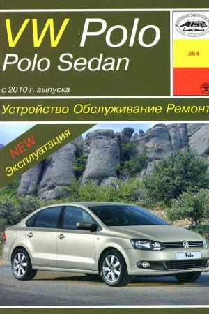 Пособие по ремонту Volkswagen Polo