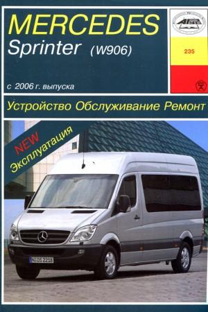Книга по ремонту Mercedes-Benz Sprinter W906