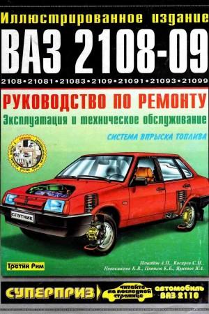 Пособие по эксплуатации ВАЗ 2108
