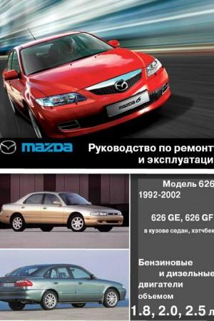 Книга по ремонту Mazda 626 1992-1997,1997-2002 г.в.