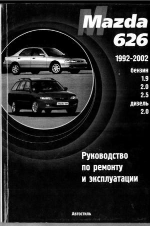 Книга по ремонту и эксплуатации Mazda 626