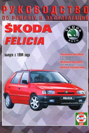 Руководство по ремонту Skoda Felicia с 1994 года